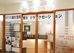 KAEDE鍼灸整骨院&リラクゼーション外観外観写真