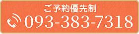 電話番号0933837318