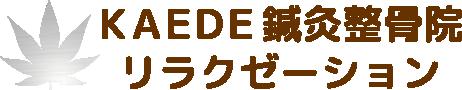 小倉北区のKAEDE鍼灸整骨院&リラクゼーションロゴ