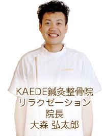 KAEDE鍼灸整骨院&リラクゼーション 院長 大森 弘太郎