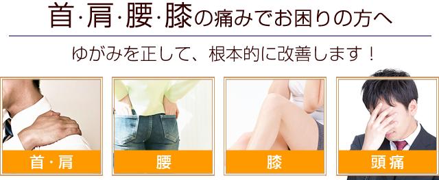 小倉北区 KAEDE鍼灸整骨院 首・腰・膝イラスト
