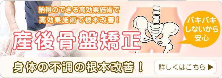 小倉北区 KAEDE鍼灸整骨院 産後骨盤イラスト