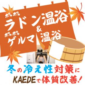 小倉北区 KAEDE鍼灸整骨院リラクゼーション