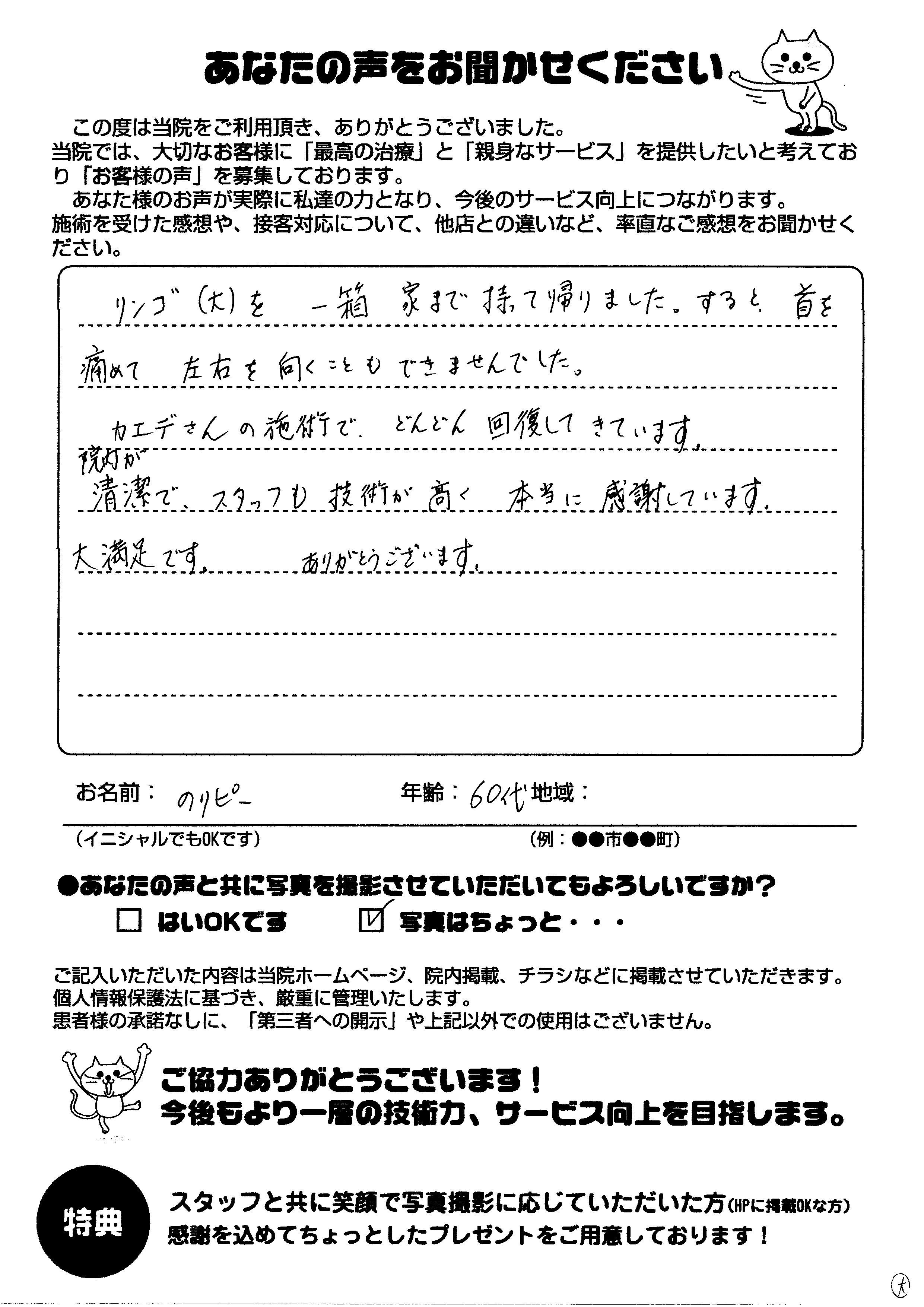 小倉北区 KAEDE鍼灸整骨院